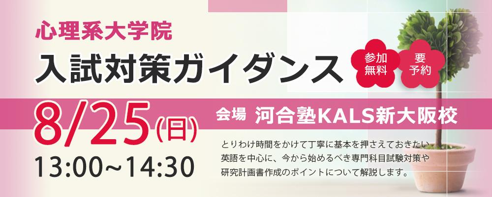 【大阪】8/25(日)入試対策ガイダンスを開催。詳しくはこちら。