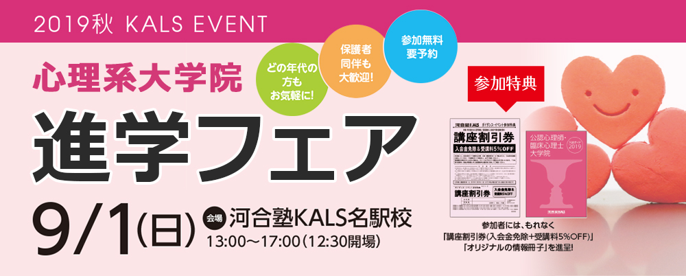 【名駅】 9/1(日)心理系大学院進学フェアを開催。詳しくはこちら。