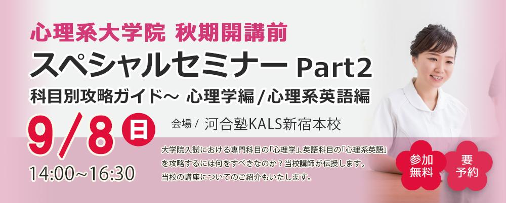 【新宿】9/8(日)科目別攻略ガイド心理学編心理系英語を開催。詳しくはこちら。
