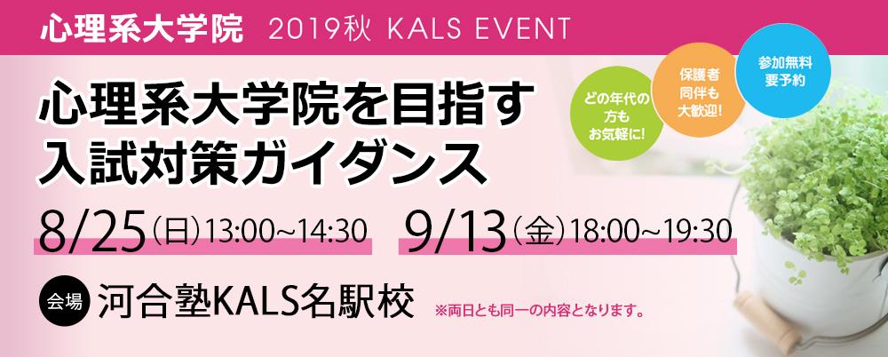 【名駅】8/25(日)心理系大学院を目指す入試対策ガイダンスを開催。詳しくはこちら。