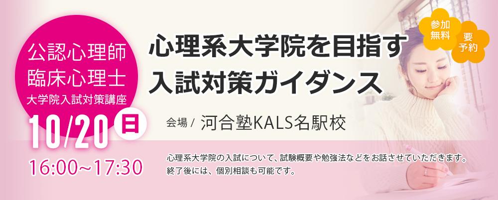 【名駅】10/20(日)心理系大学院を目指す入試対策ガイダンスを開催。詳しくはこちら。