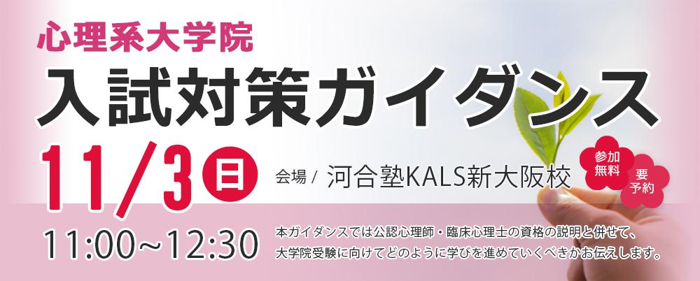 【大阪】11/3(日)入試対策ガイダンスを開催。詳しくはこちら。