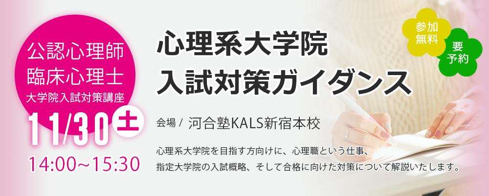 【新宿】11/30(土)心理系大学院入試対策ガイダンスを開催。詳しくはこちら。