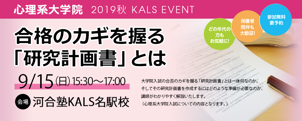 【名駅】9/15(日)合格のカギを握る「研究計画書」とはを開催。詳しくはこちら。