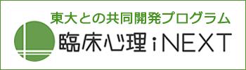 東京大学フォーラム「臨床心理iNEXT」