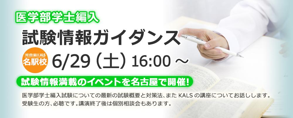 【名駅】 6/29(土)試験情報ガイダンスを開催!