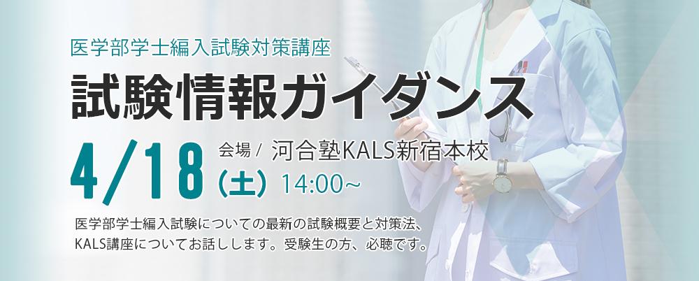 医学部学士編入 試験情報ガイダンスを開催!