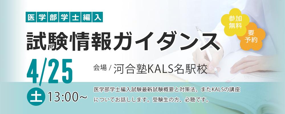 【名駅】4/25(土)試験情報ガイダンス実施!さらに詳しく。