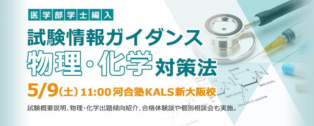 【大阪】5/9(土)試験情報ガイダンス~物理・化学対策法を開催!