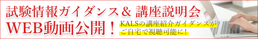 試験情報ガイダンス&講座説明会各講座WEB動画公開!