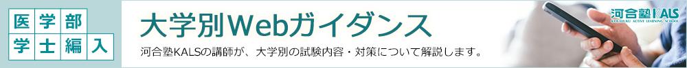 大学別WEBガイダンス公開!!