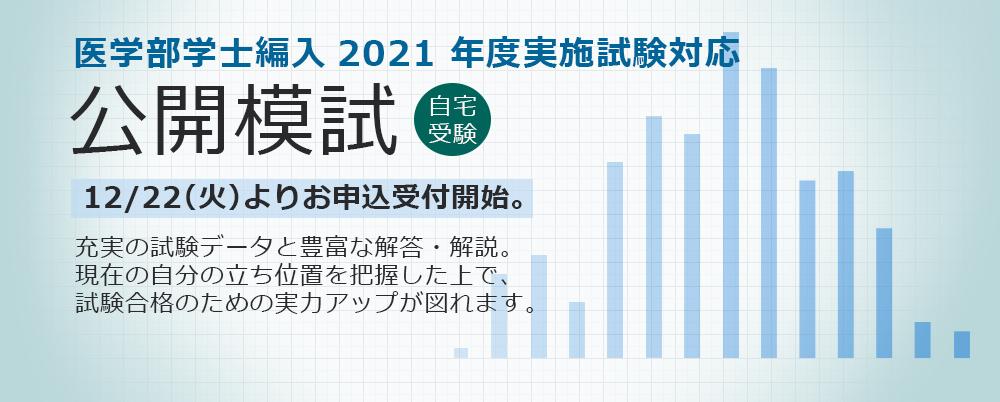 公開模試(2021年度実施試験対応)12/22(火)よりお申込受付開始!詳細はこちら
